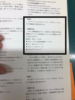 兼島孝ペットを感染症から守る本image1.jpeg